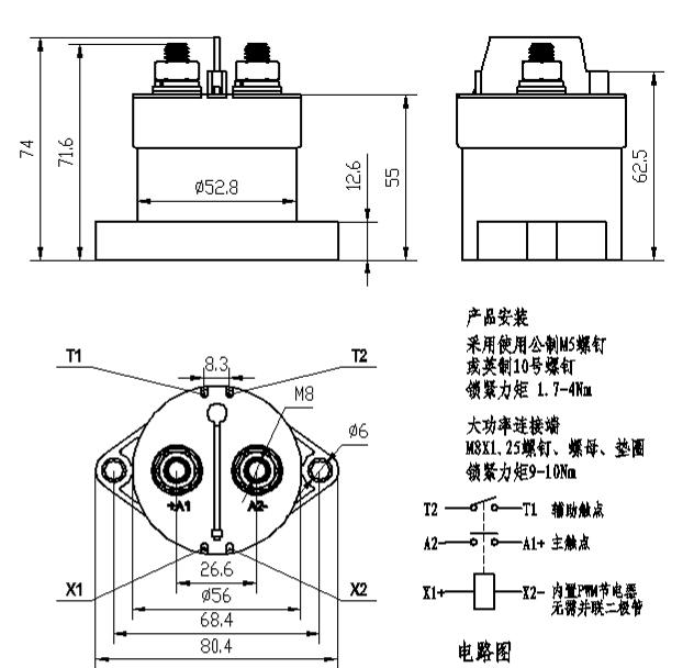 直流接触器外形图
