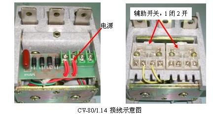cv-80真空接触器接线图