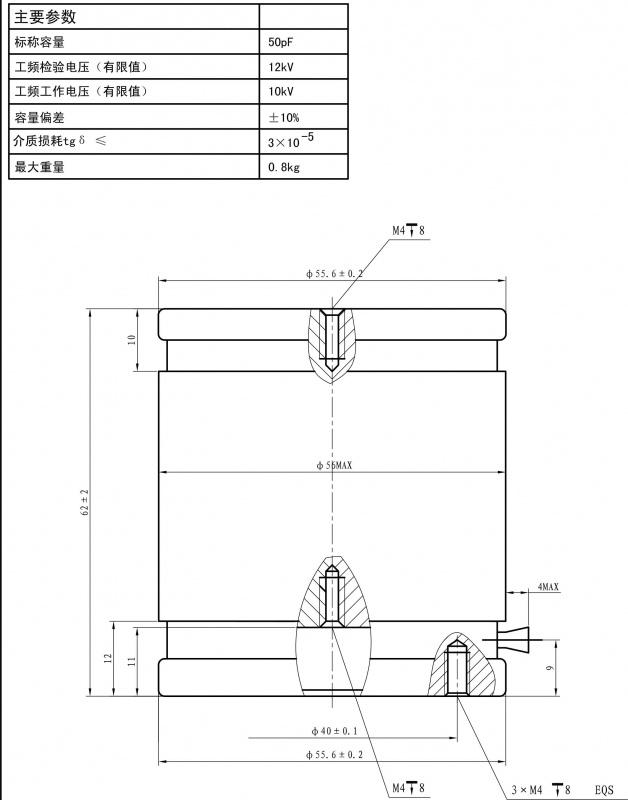 CKT50/10/50|固定真空电容器参数表